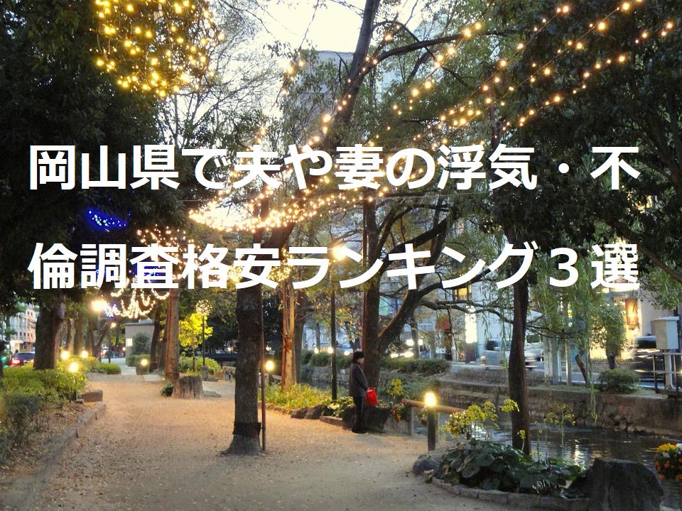 岡山県で夫や妻の浮気・不倫調査格安ランキング3選