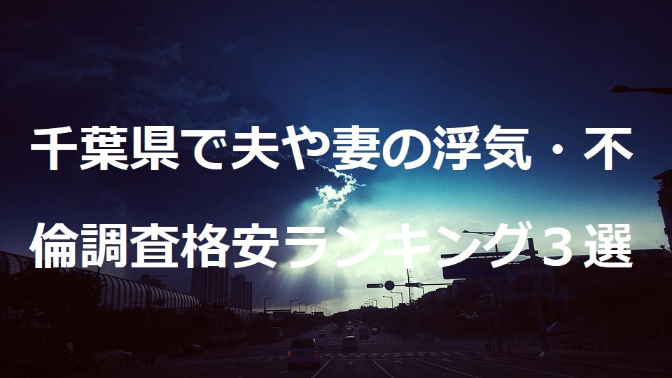 千葉県で夫や妻の浮気・不倫調査格安ランキング3選