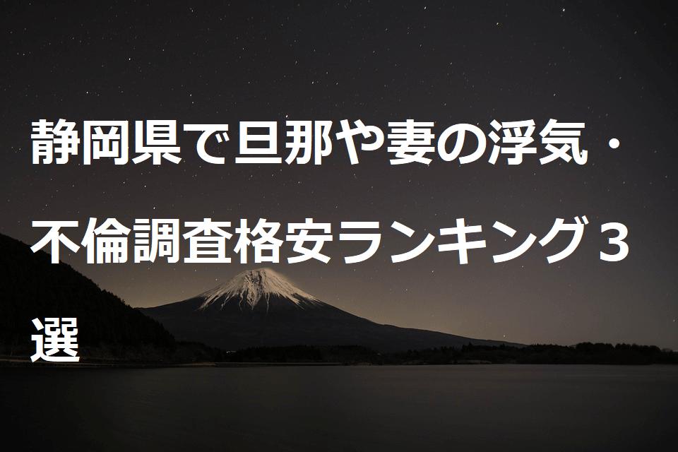 静岡県で旦那や妻の浮気・不倫調査格安ランキング3選