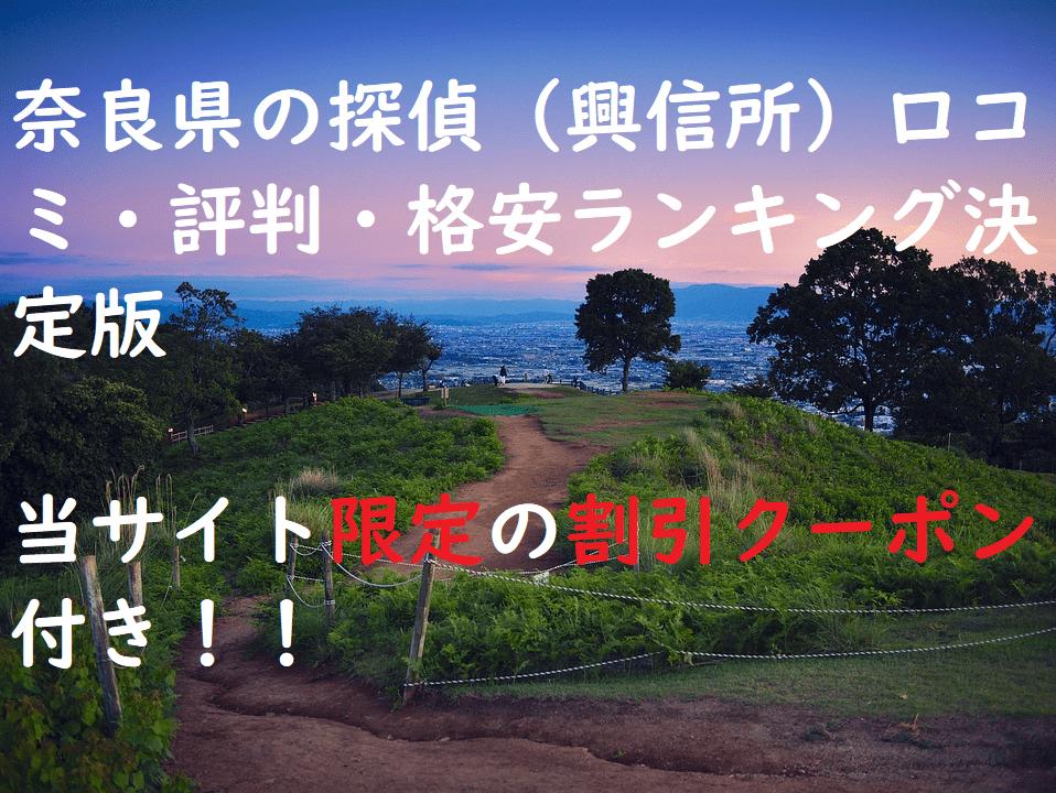 奈良県の探偵(興信所)口コミ・評判・格安ランキング決定版.png