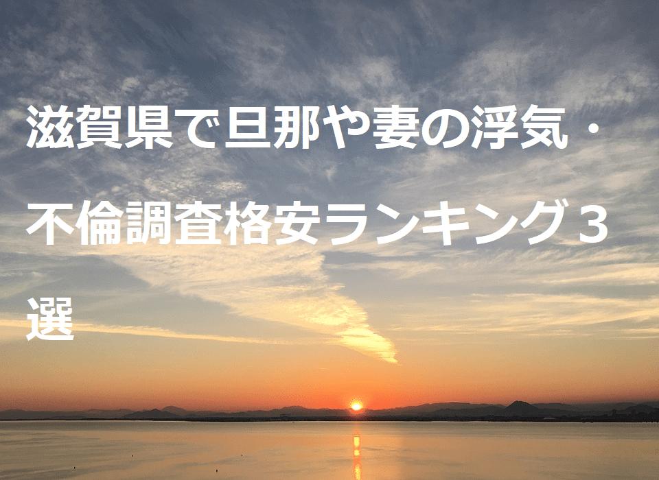 滋賀県で旦那や妻の浮気・不倫調査格安ランキング3選