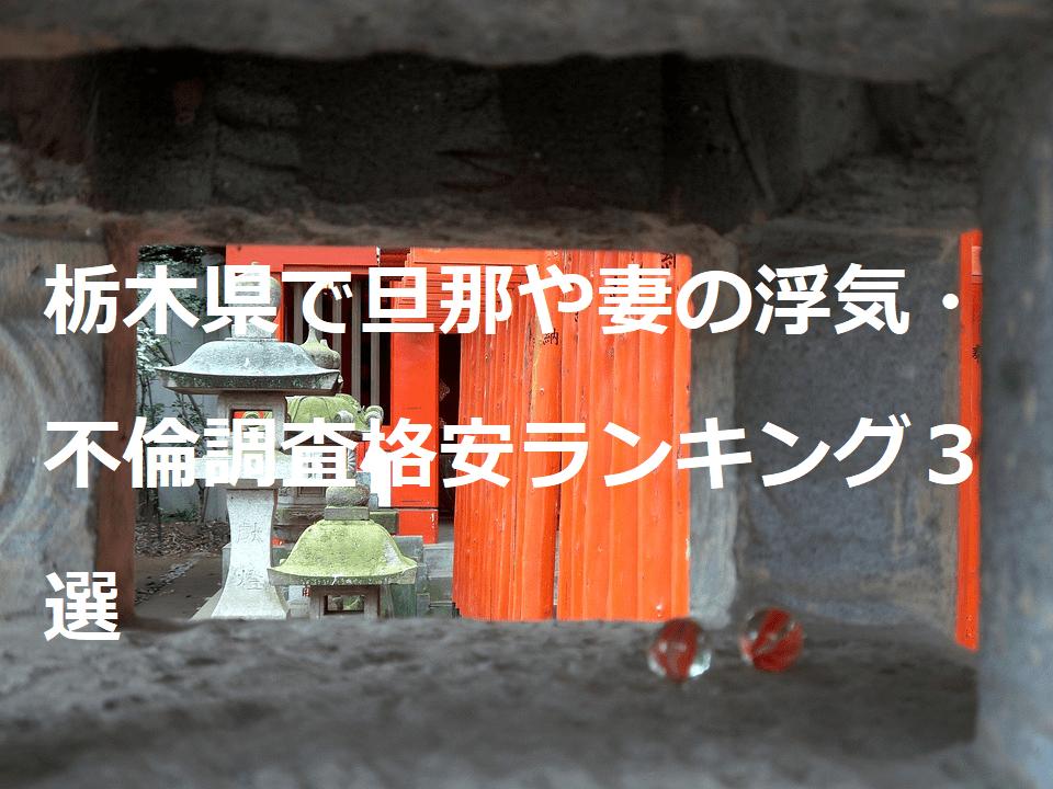 栃木県で旦那や妻の浮気・不倫調査格安ランキング3選.png