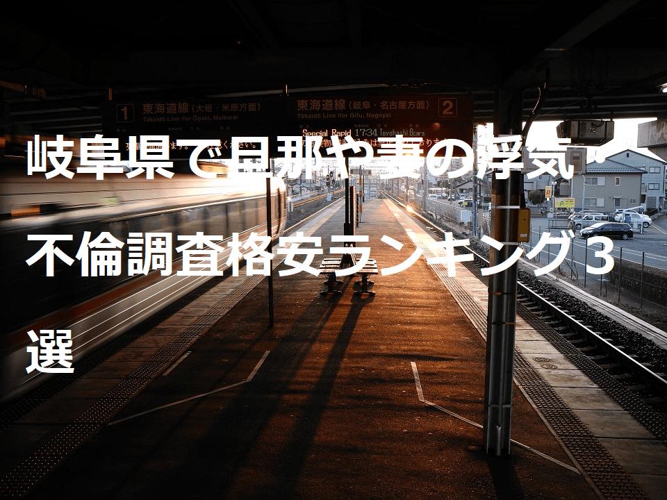 岐阜県で旦那や妻の浮気・不倫調査格安ランキング3選