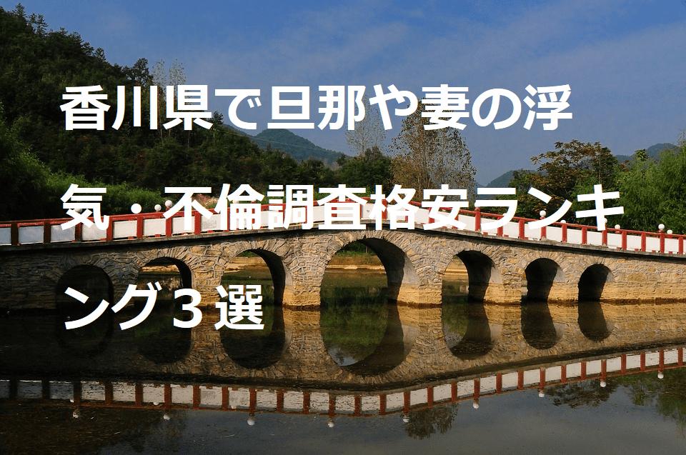 香川県で旦那や妻の浮気・不倫調査格安ランキング3選