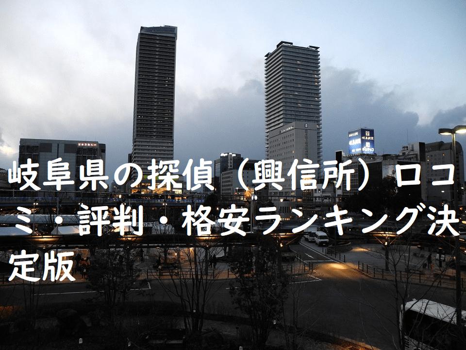 岐阜県の探偵(興信所)口コミ・評判・格安ランキング決定版