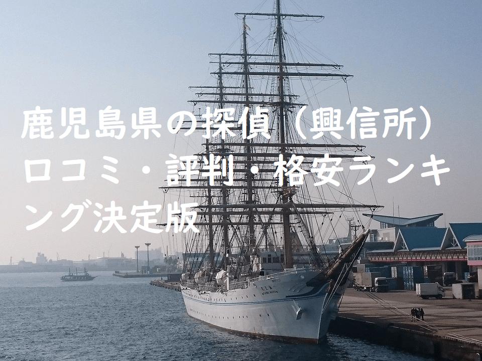 鹿児島県の探偵(興信所)口コミ・評判・格安ランキング決定版