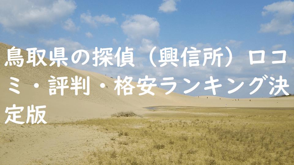 鳥取県の探偵(興信所)口コミ・評判・格安ランキング決定版