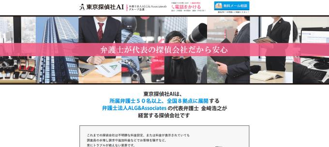 東京探偵社AI
