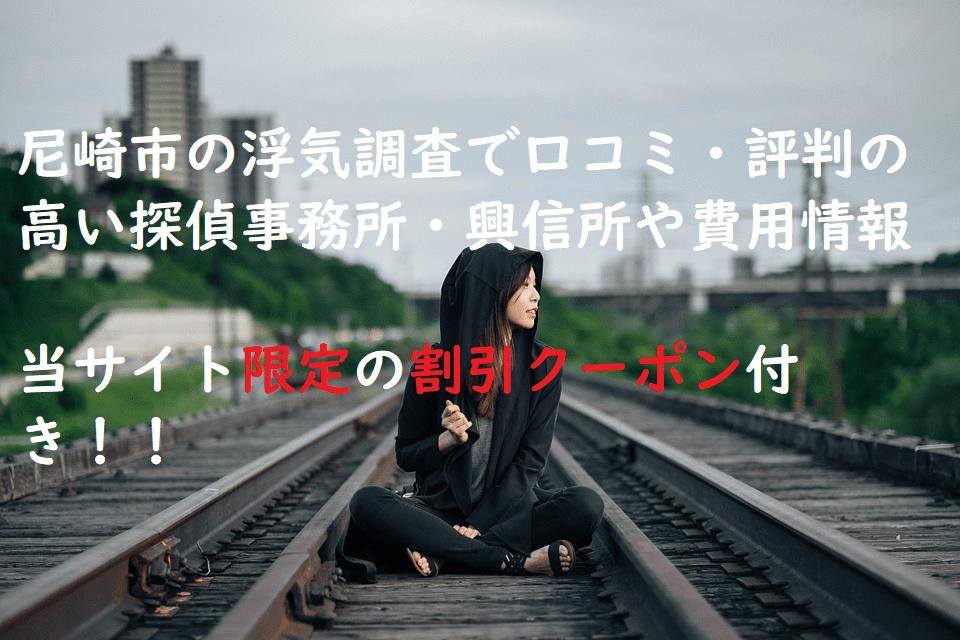 尼崎市の浮気調査で口コミ・評判の高い探偵事務所・興信所や費用情報
