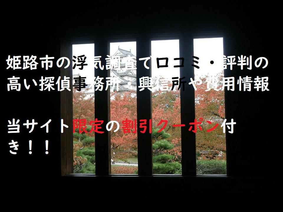 姫路市の浮気調査で口コミ・評判の高い探偵事務所・興信所や費用情報