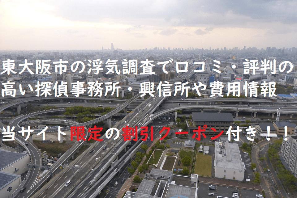 東大阪市の浮気調査で口コミ・評判の高い探偵事務所・興信所や費用情報