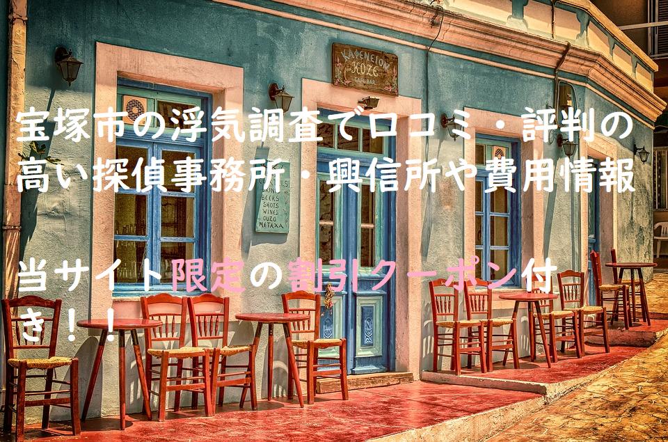 宝塚市の浮気調査で口コミ・評判の高い探偵事務所・興信所や費用情報