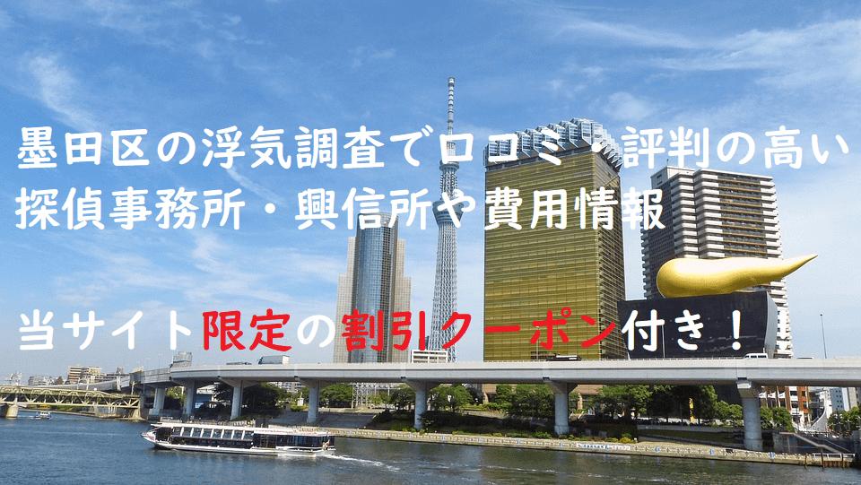 墨田区の浮気調査で口コミ・評判の高い探偵事務所・興信所や費用情報