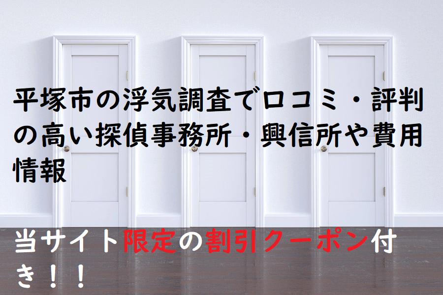 平塚市の浮気調査で口コミ・評判の高い探偵事務所・興信所や費用情報