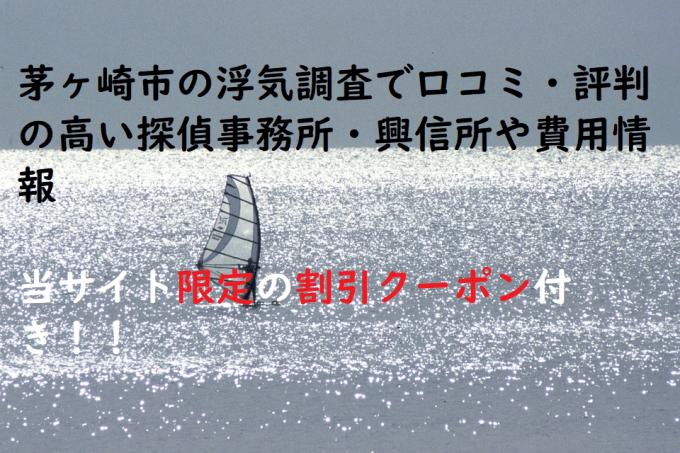 茅ヶ崎市の浮気調査で口コミ・評判の高い探偵事務所・興信所や費用情報