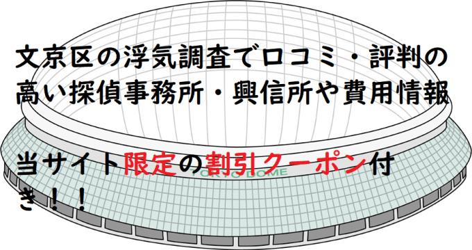 文京区の浮気調査で口コミ・評判の高い探偵事務所・興信所や費用情報