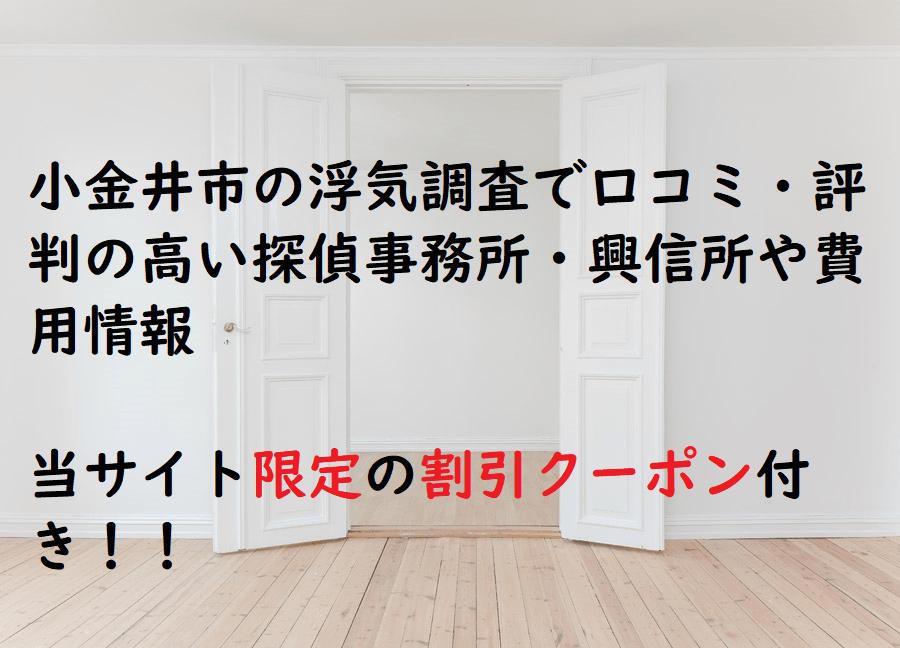 小金井市の浮気調査で口コミ・評判の高い探偵事務所・興信所や費用情報