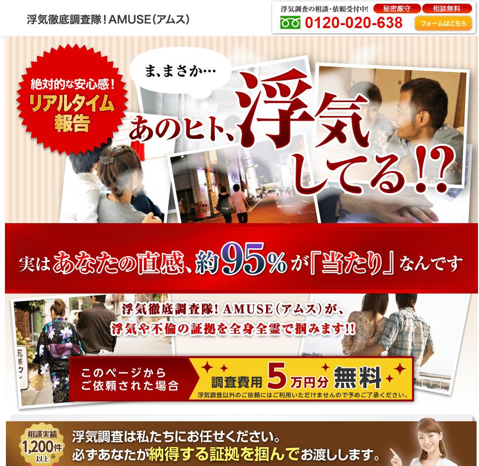 総合探偵社アムス 大阪 公式ホームページ