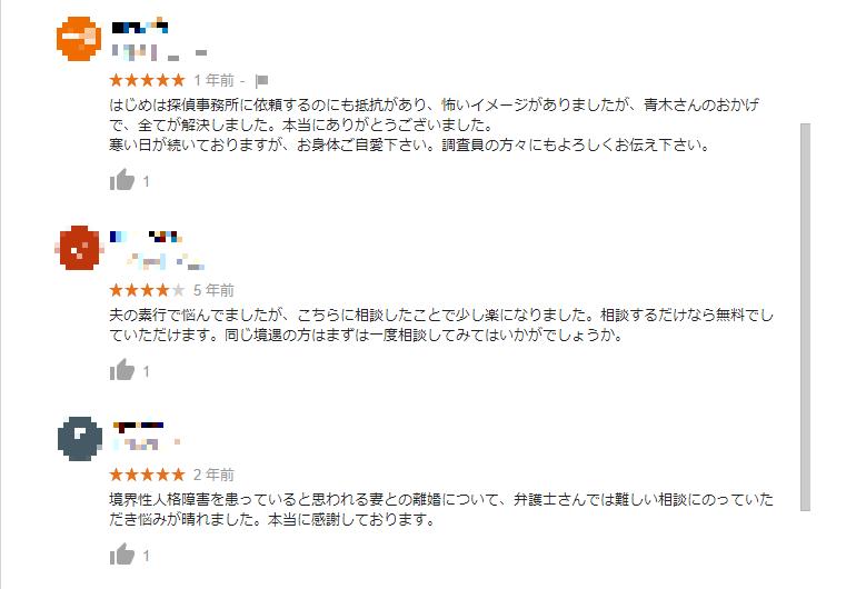 google 青木ちなつ探偵事務所 口コミ・評判