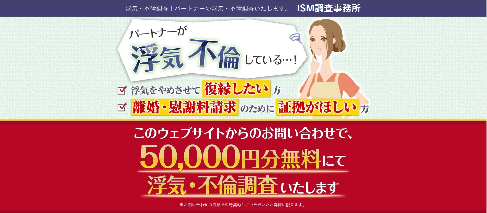 ism調査事務所 2018 公式ホームページ