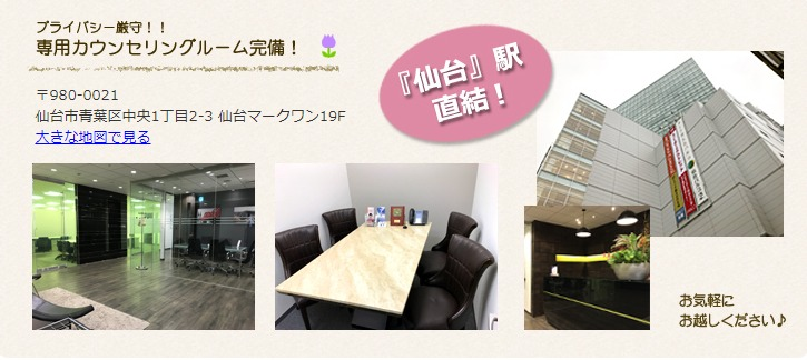 さくら幸子探偵事務所の仙台カウンセリングルーム