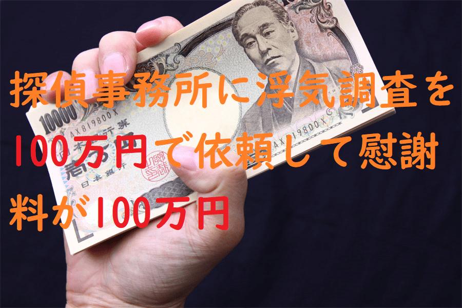 探偵事務所に浮気調査を100万円で依頼して慰謝料が100万円