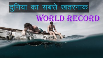How 1 man survived for 438 days in sea | Survival Story | World Record