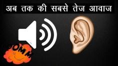 Loudest Sound Ever Recorded on Earth in Hindi | Krakatoa Eruption