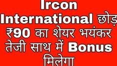 Ircon International छोड़ ₹90 का शेयर भयंकर तेजी साथ में Bonus मिलेगा?