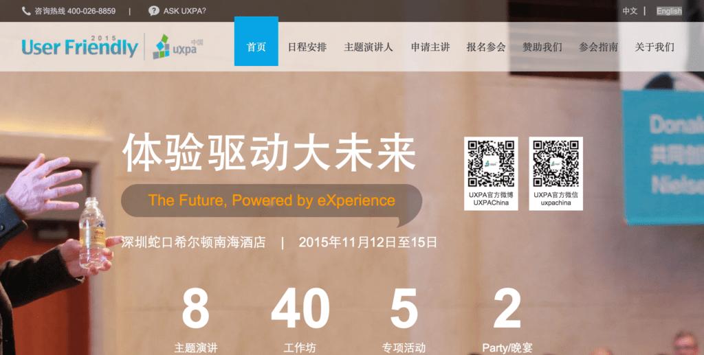 Les QR codes sur UXPA Chine permet d'accéder aux comptex corporate Wechat et Weibo