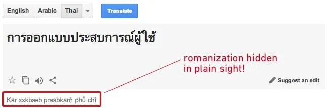 ux-25-languages-romanization