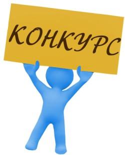 """Результат пошуку зображень за запитом """"конкурс"""""""