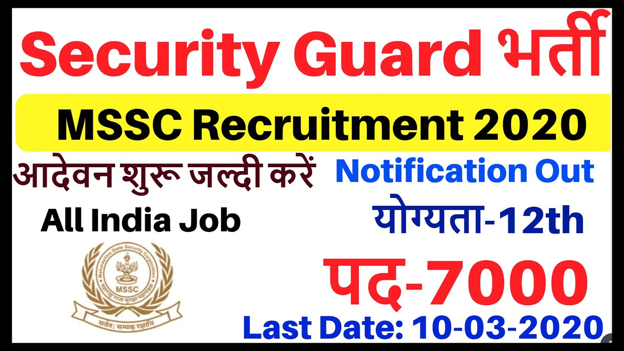 maharashtra state security corporation