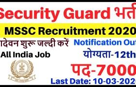 maharashtra state security corporation