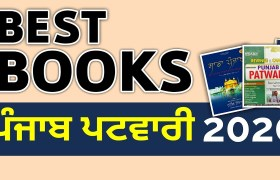 punjab patwari books