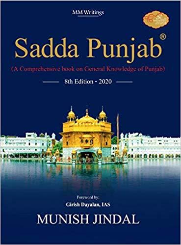 sada punjab book for gk