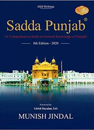 sada punjab book for gk