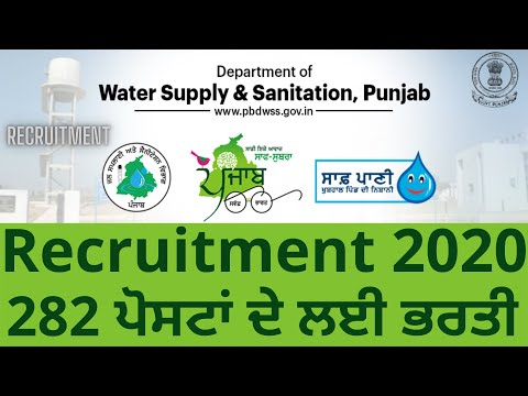 punjab water supply and sanitation department jobs 2020