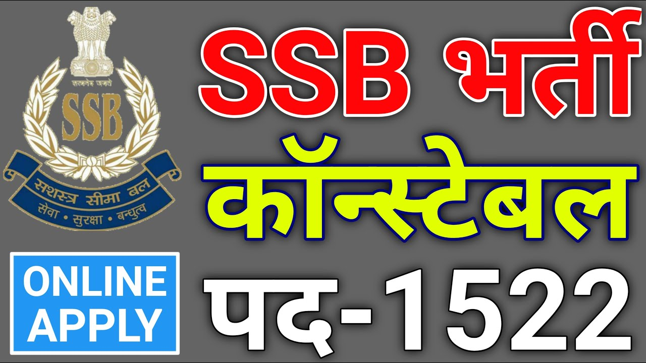 ssb recruitment of constable