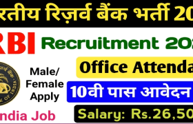 rbi office attendant recruitment 841 posts