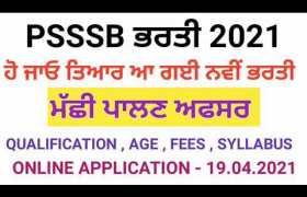 punjab sssb fishery officer recruitment