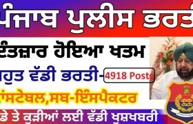 punjab police recruitment bharti 2021