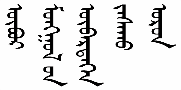 Traditional Mongolian Writing Is On All Signs In China's