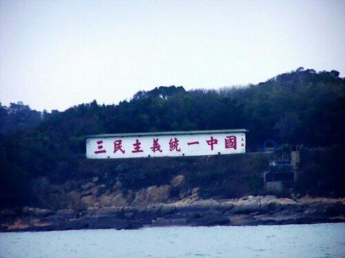 wpid-Kinmen-Propaganda-Sign_DCE.jpg