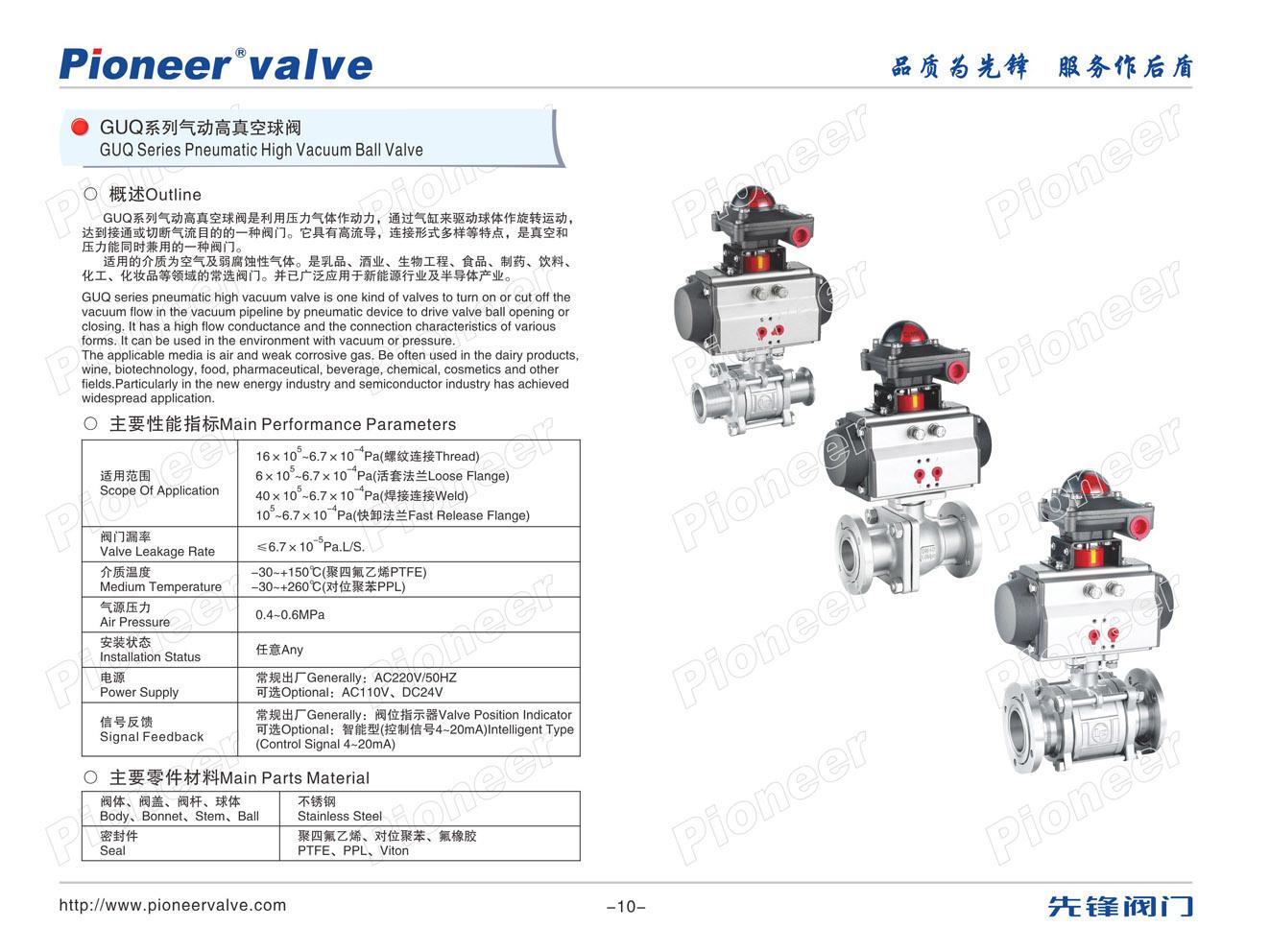 Pneumatic Flange End Vacuum Ball Valve