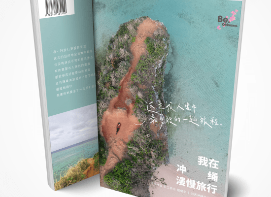 《我在冲绳漫慢旅行》