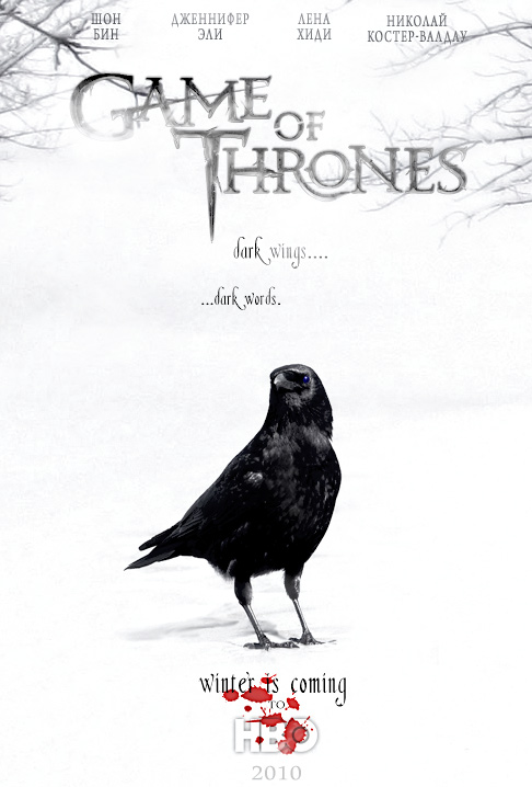Game of Thrones : Le trône de fer Game of Thrones