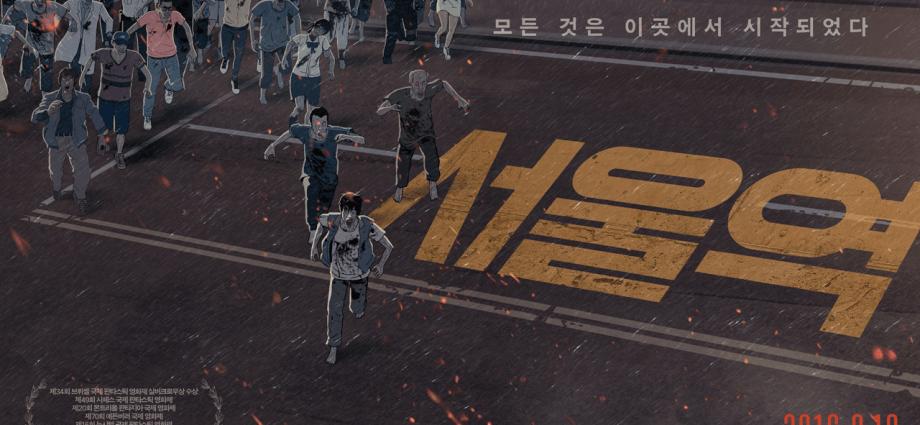 Il poster originale di Seoul Station.
