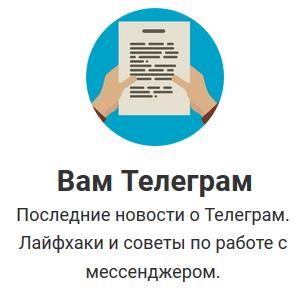 Вам Телеграм