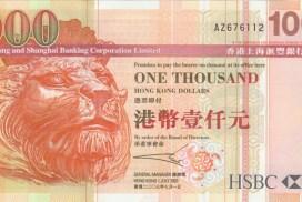 香港銀行鈔票的安全防護